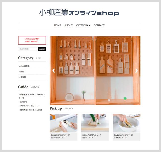 オンラインShop トップページイメージ