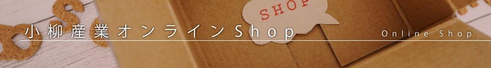 小柳産業オンラインShop